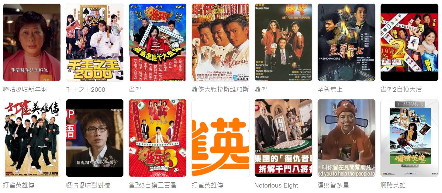 經典神級香港麻將電影,你看過幾部?